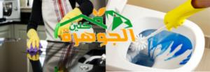 تنظيف المطابخ والحمامات بالمدينة المنورة