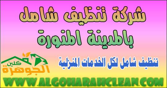 شركة نظافة عامة بالمدينة المنورة