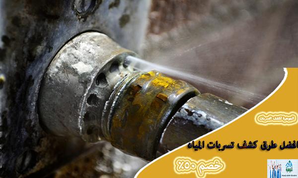 شركة كشف تسربات المياه بالرياض 2
