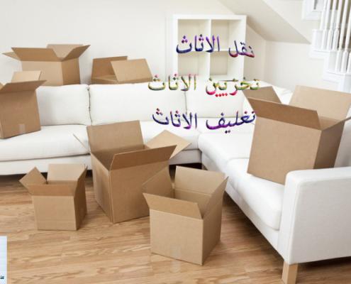 شركة نقل اثاث من الرياض الى ابو ظبى