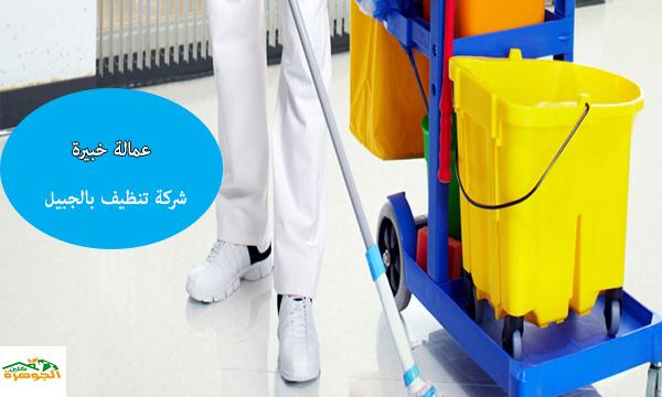 شركة-تنظيف-بالجبيل