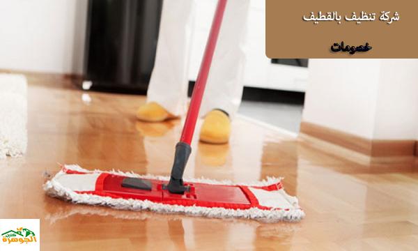 شركة تنظيف بالقطيف للايجار 01002461306
