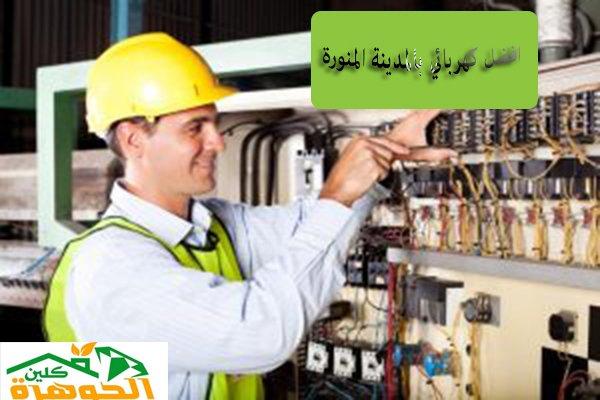 كهربائي-بالمدينة-المنورة