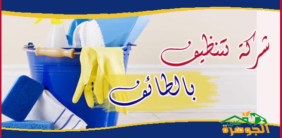 رد: شركة خدمات منزلية بالطائف 0553849210 شمس الخليج