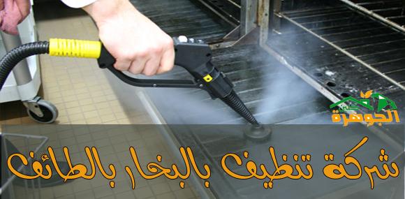 شركة تنظيف بالبخار بالطائف