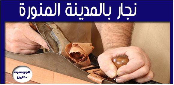 نجار بالمدينة المنورة للايجار 01098424259