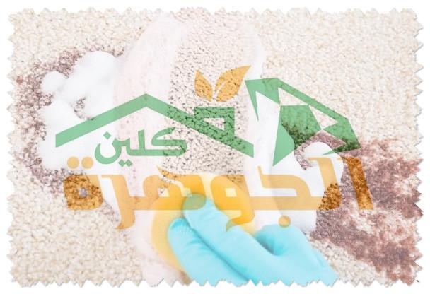 طرق تنظيف السجاد وإزالة البقع الصعبة