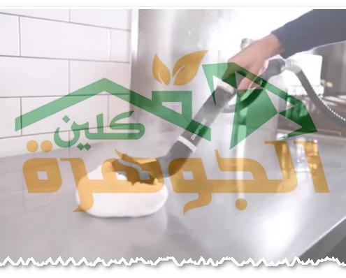 اسعار شركات النظافة بالبخار بجدة