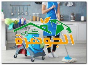 شركة تنظيف منازل بجدة