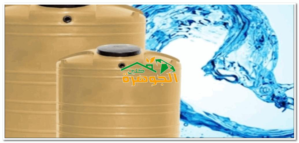 غسيل خزانات المياه مع التعقيم بالباحه