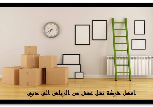 افضل شركة نقل عفش من الرياض الى دبي