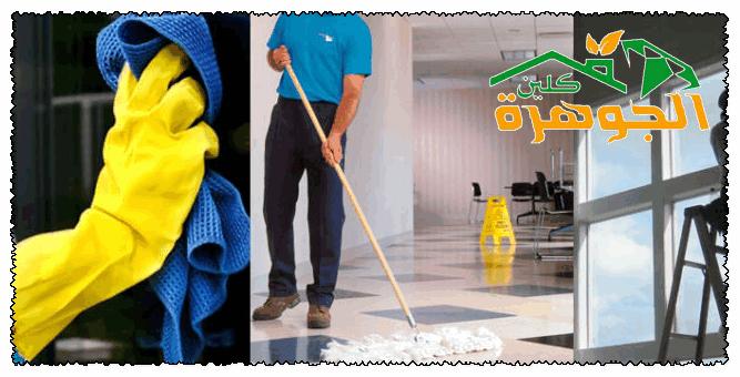 رقم شركة تنظيف منازل بجدة