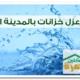 شركة عزل خزانات بالمدينة المنورة