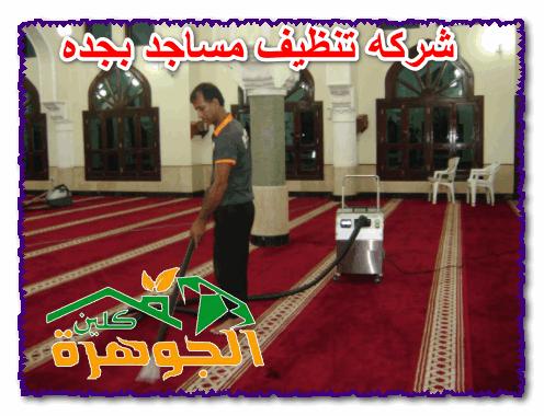 شركه تنظيف مساجد بجده