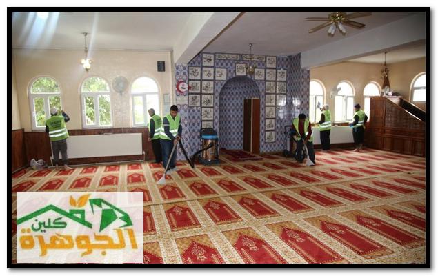 شركة الصفرات لتنظيف مساجد بالرياض