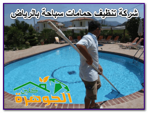 شركة تنظيف حمامات سباحة بالرياض