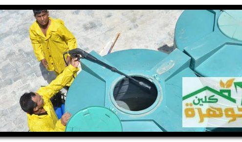 شركة تنظيف خزانات بينبع