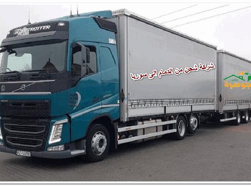 شركة شحن من الدمام الى سوريا