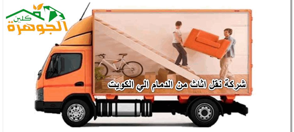 شركة نقل اثاث من الدمام الي الكويت