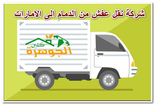 شركة نقل عفش من الدمام الى الامارات
