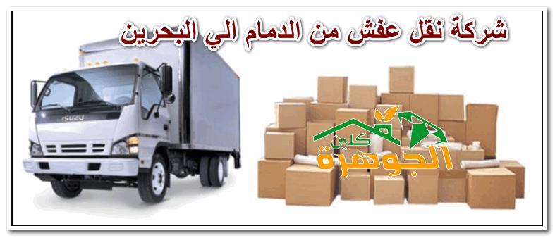 شركة نقل عفش من الدمام الي البحرين
