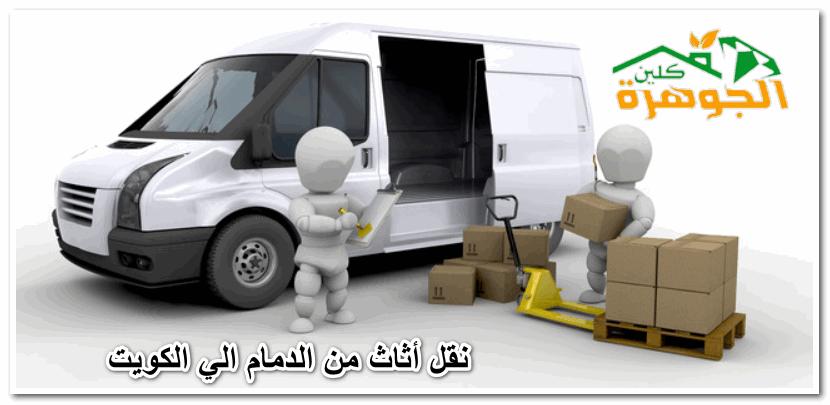نقل أثاث من الدمام الي الكويت