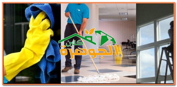 شركة تنظيف بجازان 0562978537