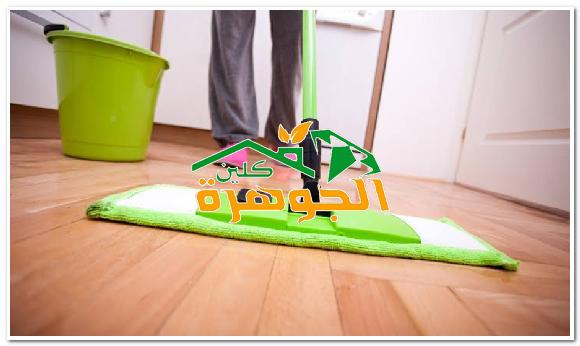 شركة تنظيف بيوت بالطائف