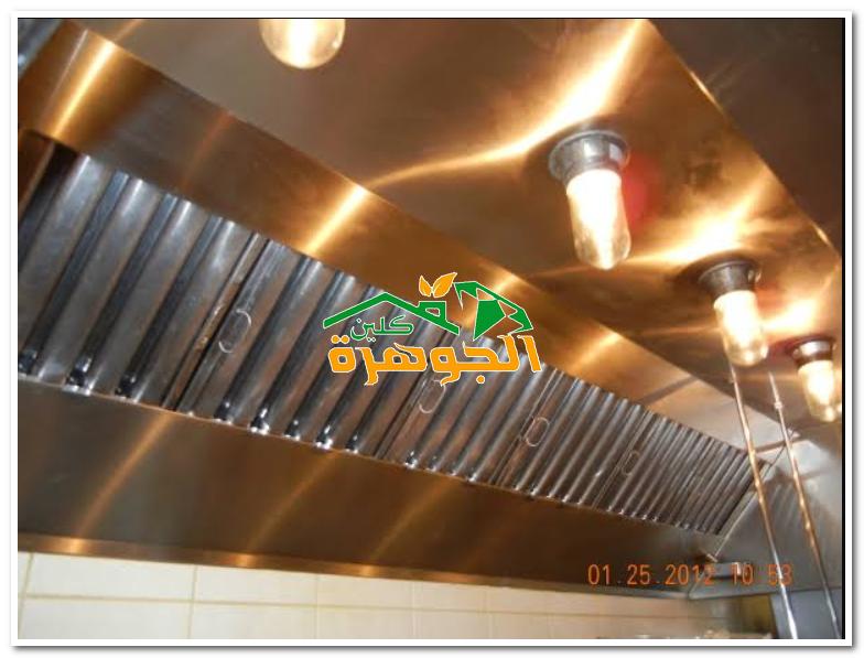 شركة تنظيف هود المطاعم بالمدينة المنورة