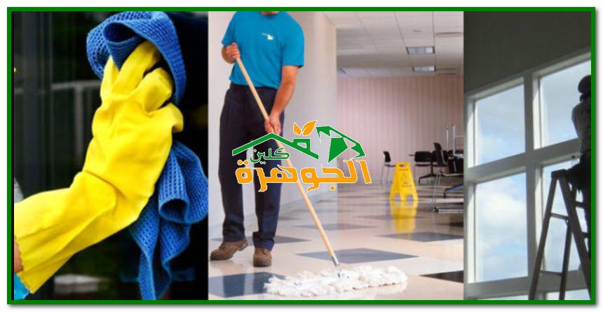 ارخص شركة تنظيف منازل بجازان