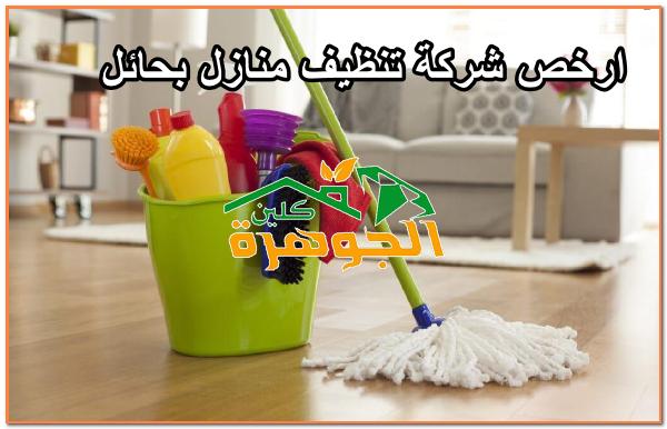 ارخص شركة تنظیف منازل بحائل