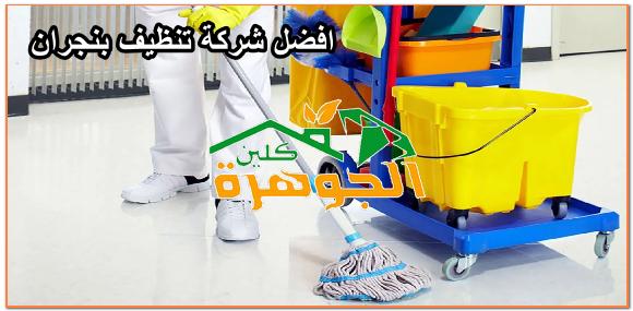 افضل شركة تنظيف بنجران
