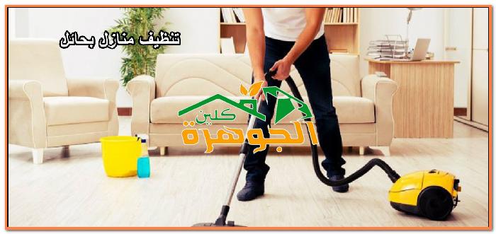 تنظیف منازل بحائل