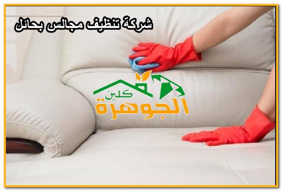 شركة تنظيف مجالس بحائل 0533472231