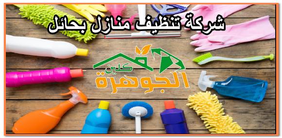 شركة تنظيف منازل بحائل 0533472231