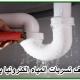 شركة كشف تسربات المياه الكترونيا بالدلم