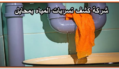 شركة كشف تسربات المياه بمحايل