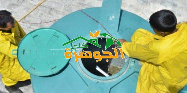 مغاسل الجبر لتنظيف الخزانات بالرياض