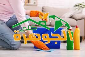 مغاسل الجبر لتنظيف المنازل بالرياض