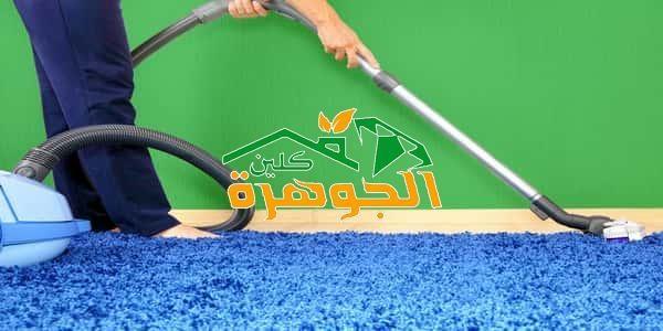 مغاسل الجبر لتنظيف الموكيت بالرياض