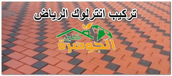 تركيب انترلوك الرياض 0563916395