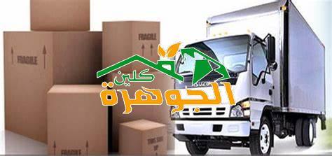 دينا نقل عفش جنوب الرياض