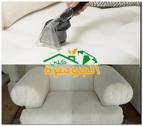 شركة تنظيف كنب ابو عريش 0562978537