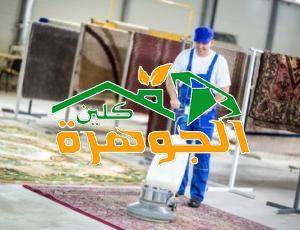 شركة تنظيف السجاد بينبع - للايجار 01098424259 - الجوهرة كلين