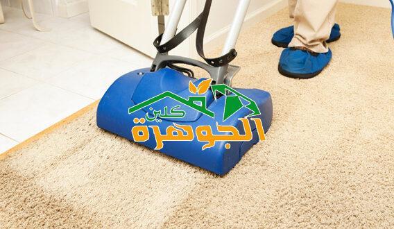 تنظيف سجاد بينبع