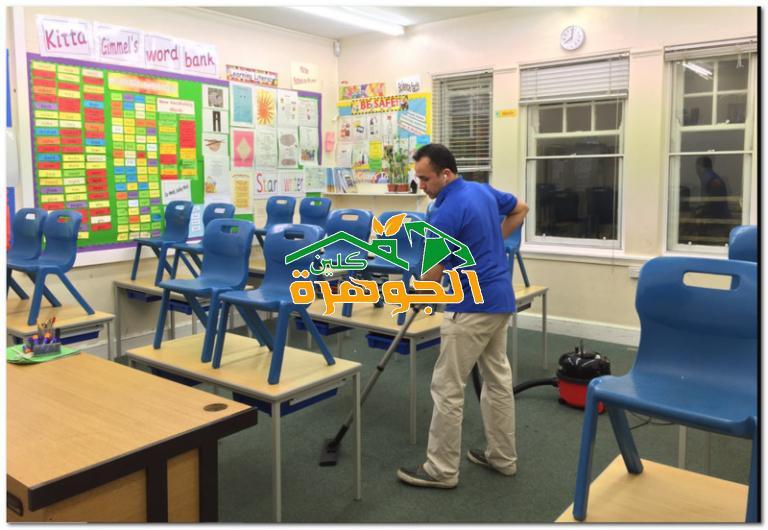 شركة تنظيف مدارس بالاحساء 0535047770