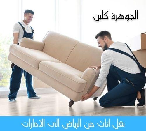 نقل اثاث من الرياض الى الامارات