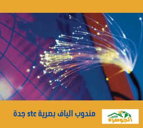 مندوب الياف بصرية stc جدة 0562092756 تركيب الياف الانترنت المنزلي الفايبر بجدة