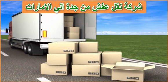 شركة نقل عفش من جدة الي الامارات