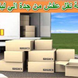 شركة نقل عفش من جدة الي لبنان